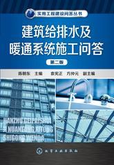 建筑给排水及暖通系统施工问答(第二版)