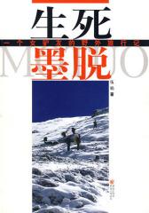 生死墨脱:一个女驴友的野外旅行记(试读本)