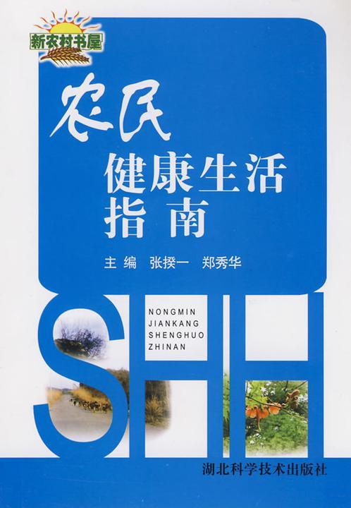 农民健康生活指南(新农村书屋)