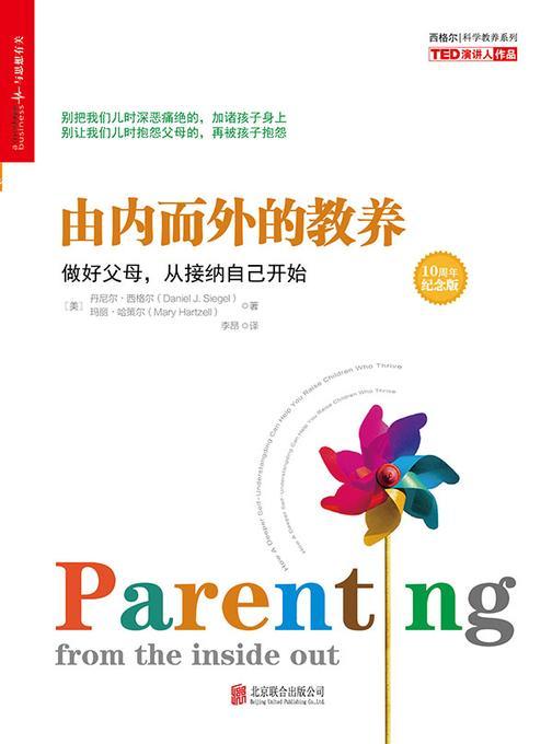 由内而外的教养:做好父母,从接纳自己开始(10周年纪念版)