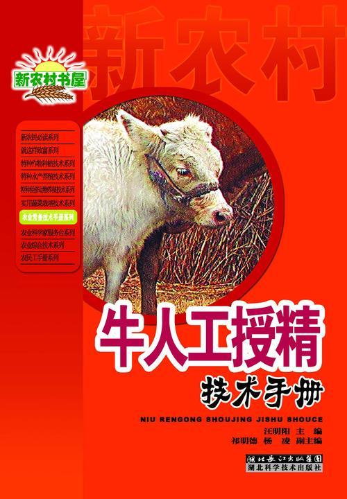 牛人工授精技术手册