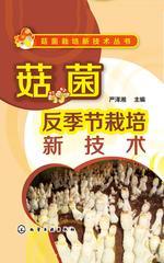 菇菌反季节栽培新技术