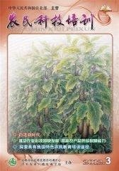 农民科技培训 月刊 2012年03期(电子杂志)(仅适用PC阅读)