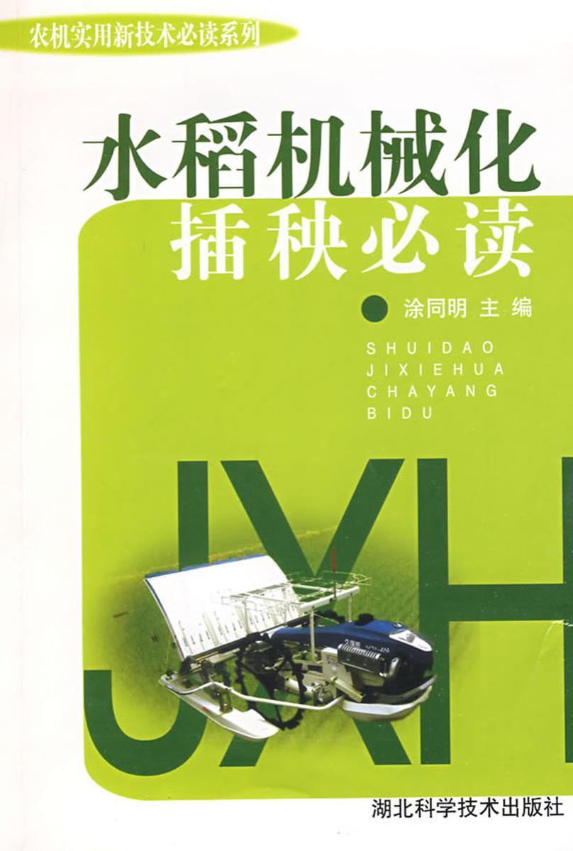 水稻机械化插秧必读