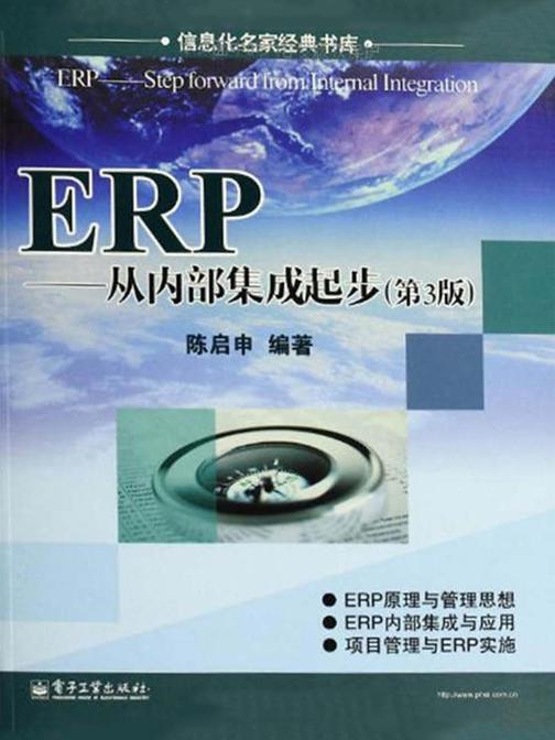 ERP:从内部集成起步(第3版)