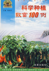 科学种植致富100例——帮你一把富起来农业科技丛书(试读本)