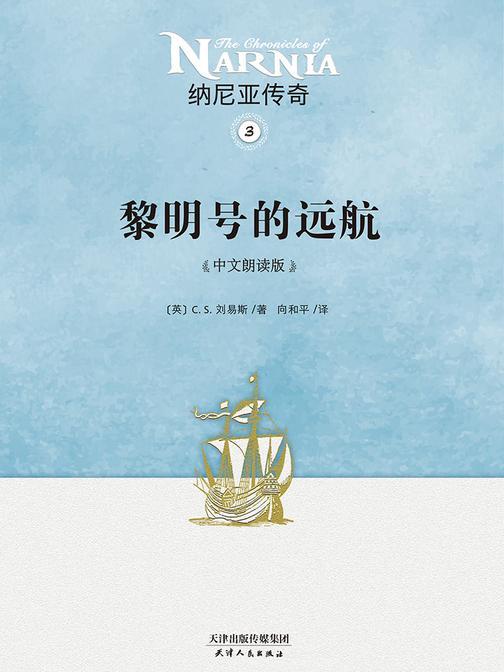 纳尼亚传奇3:黎明号的远航