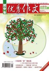 初中生优秀作文 月刊 2012年02期(电子杂志)(仅适用PC阅读)