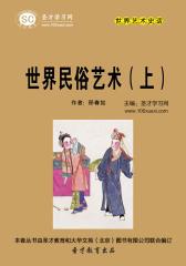 [3D电子书]圣才学习网·世界艺术史话:世界民俗艺术(上)(仅适用PC阅读)