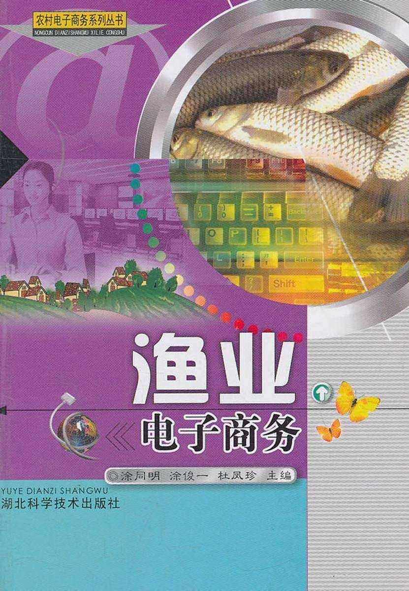 渔业电子商务(农村电子商务系列丛书)