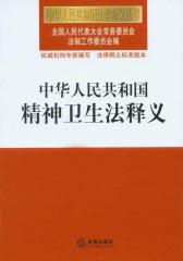 中华人民共和国精神卫生法释义