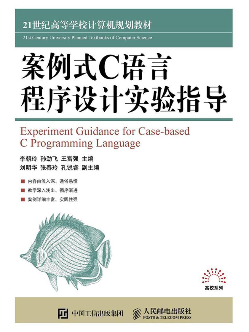 案例式C语言程序设计实验指导