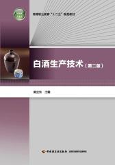 """高等职业教育""""十二五""""规划教材·白酒生产技术(第二版)"""