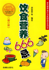 饮食营养666忌(修订版)(试读本)