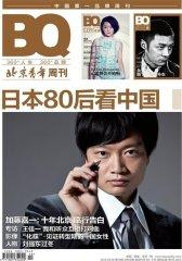 北京青年 周刊 2012年10期(电子杂志)(仅适用PC阅读)