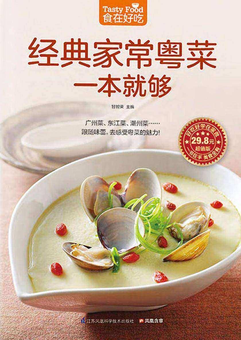 食在好吃系列73:经典家常粤菜一本就够(仅适用PC阅读)