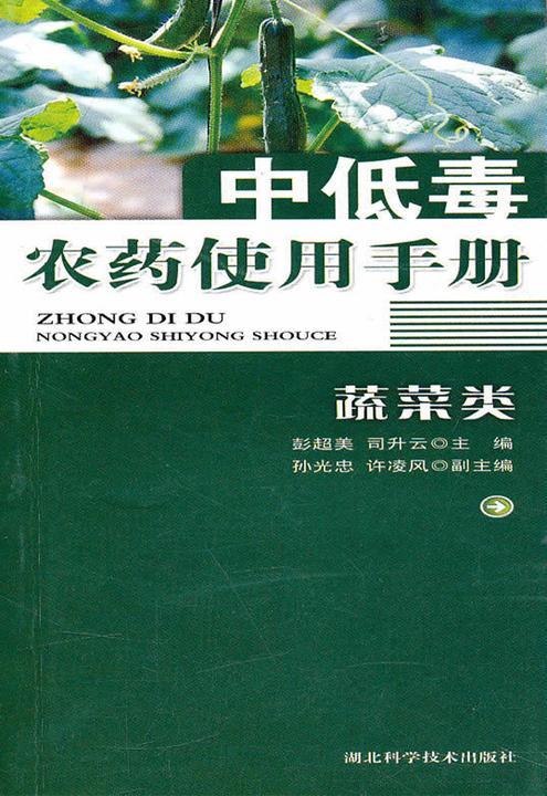 中低毒农药使用手册(蔬菜类)