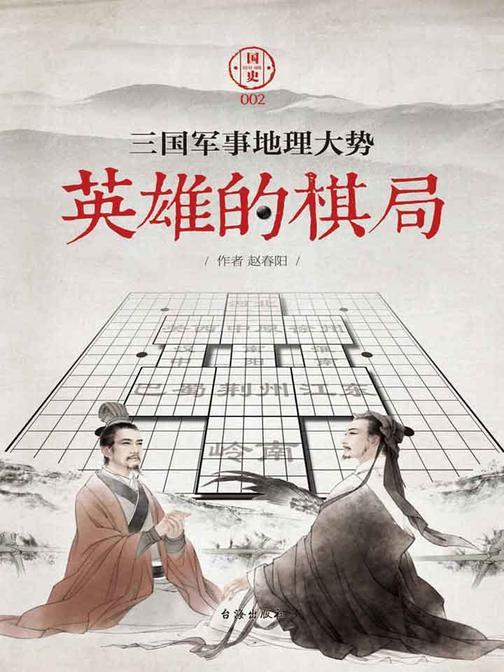 国史002:英雄的棋局-三国军事地理大势