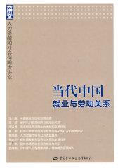 当代中国就业与劳动关系(试读本)