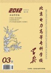 北京电力高等专科学校学报 半月刊 2012年05期(电子杂志)(仅适用PC阅读)