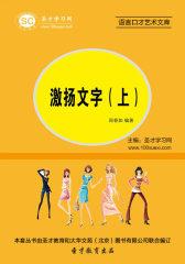 [3D电子书]圣才学习网·语言口才艺术文库:激扬文字(上)(仅适用PC阅读)