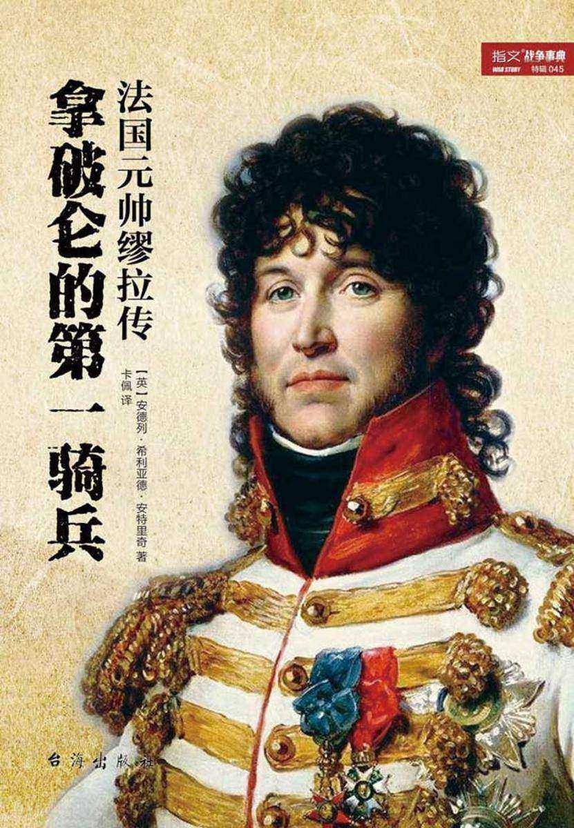 拿破仑的第一骑兵:法国元帅缪拉传