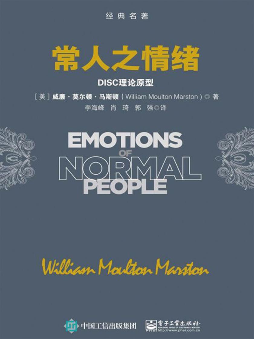 常人之情绪:DISC 理论原型