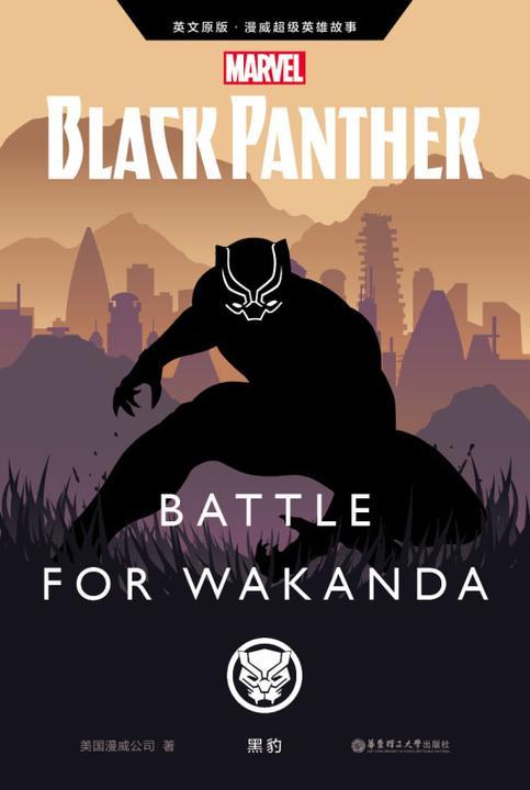 英文原版 漫威超级英雄故事.黑豹 Black Panther: Battle for Wakanda
