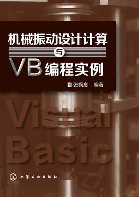 机械振动设计计算与VB编程实例