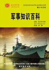 [3D电子书]圣才学习网·青少年百科:军事知识百科(仅适用PC阅读)