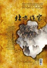北方作家 双月刊 2012年02期(电子杂志)(仅适用PC阅读)