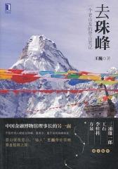 去珠峰:一个老山友的登山笔记