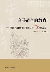 """追寻适合的教育——杭州市求是教育集团""""轻负高质""""十年教改之路教改之路"""