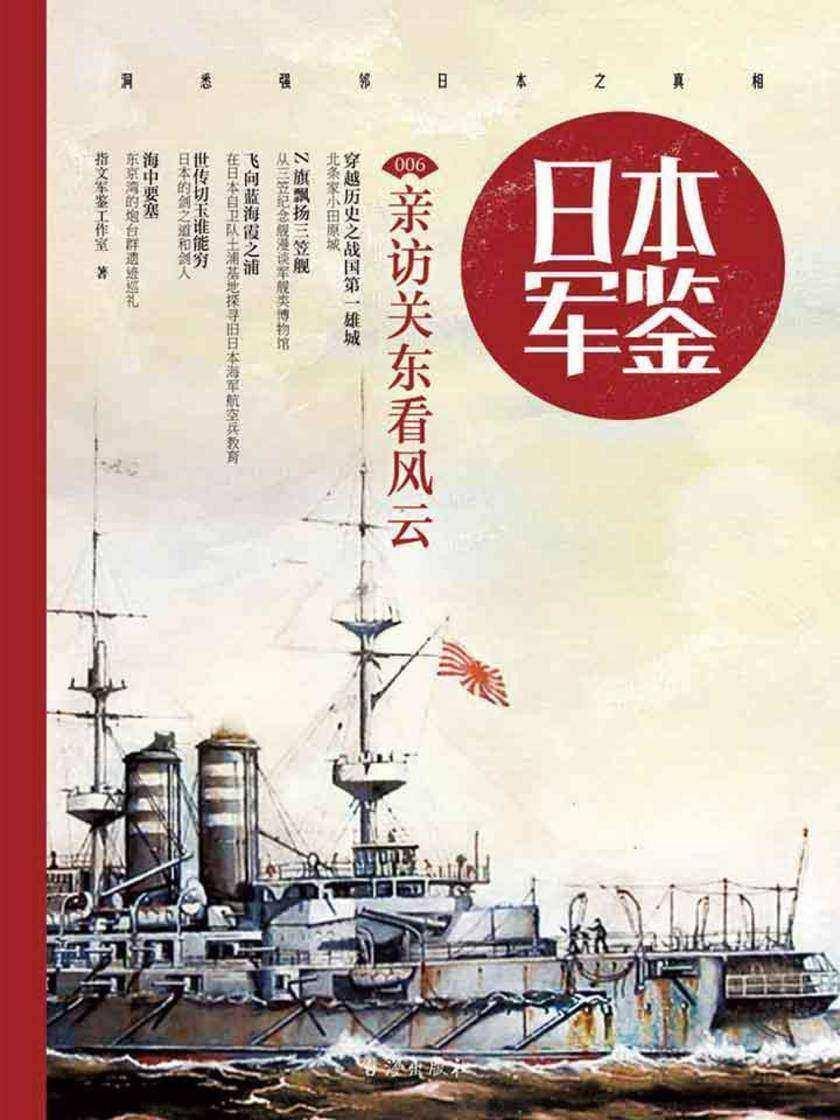 日本·军鉴006:亲访关东看风云