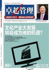 卓越管理 月刊 2012年02期(电子杂志)(仅适用PC阅读)