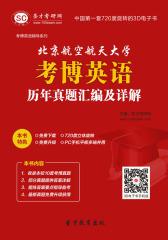 北京航空航天大学考博英语历年真题汇编及详解