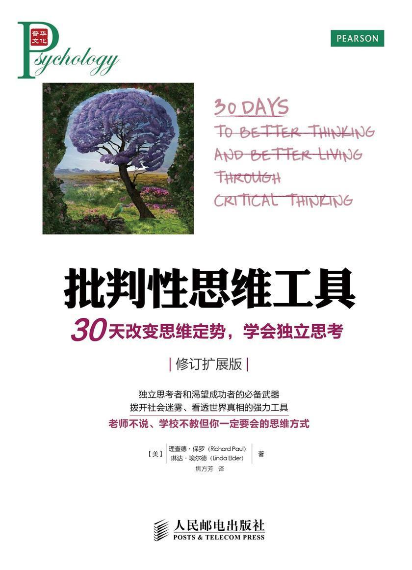批判性思维工具:30天改变思维定势,学会独立思考(修订扩展版)