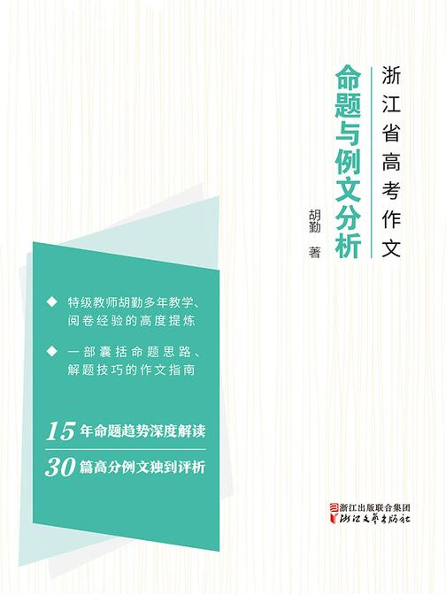 2004-2018年浙江省高考作文:命题与高分作文分析