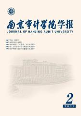 南京审计学院学报 季刊 2012年02期(电子杂志)(仅适用PC阅读)