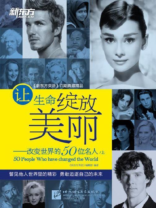 新东方·让生命绽放美丽:改变世界的50位名人(上)