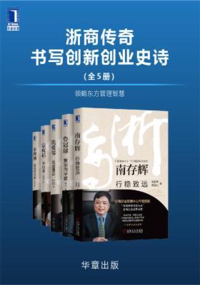 浙商传奇:书写创新创业史诗(全5册)领略东方管理智慧