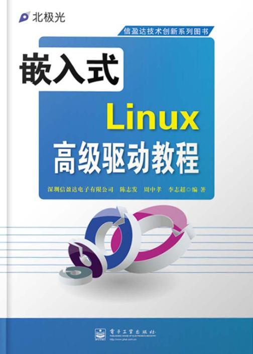嵌入式Linux高级驱动教程(仅适用PC阅读)