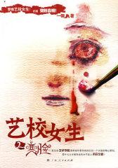 艺校女生2:变脸(试读本)