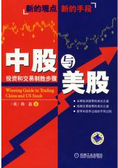 中股与美股:投资和交易制胜步骤(试读本)