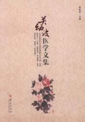 关幼波医学文集