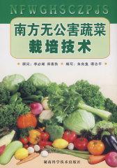 南方无公害蔬菜栽培技术(试读本)