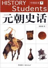 中国读本——元朝史话
