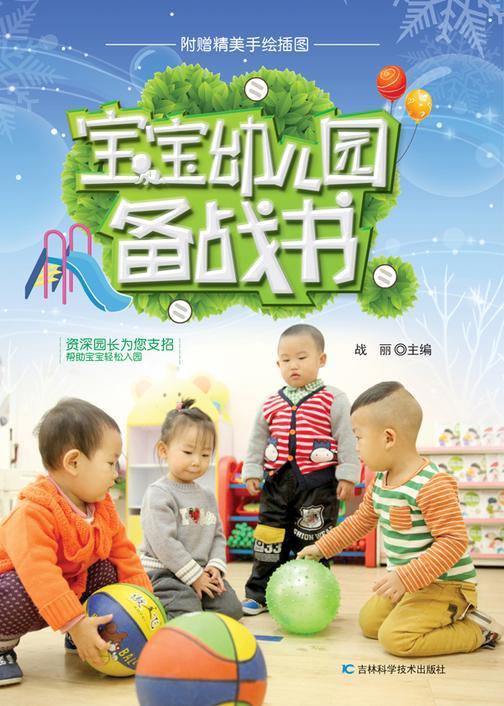 宝宝幼儿园备战书