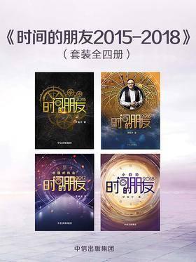 时间的朋友2015-2018(套装全四册)