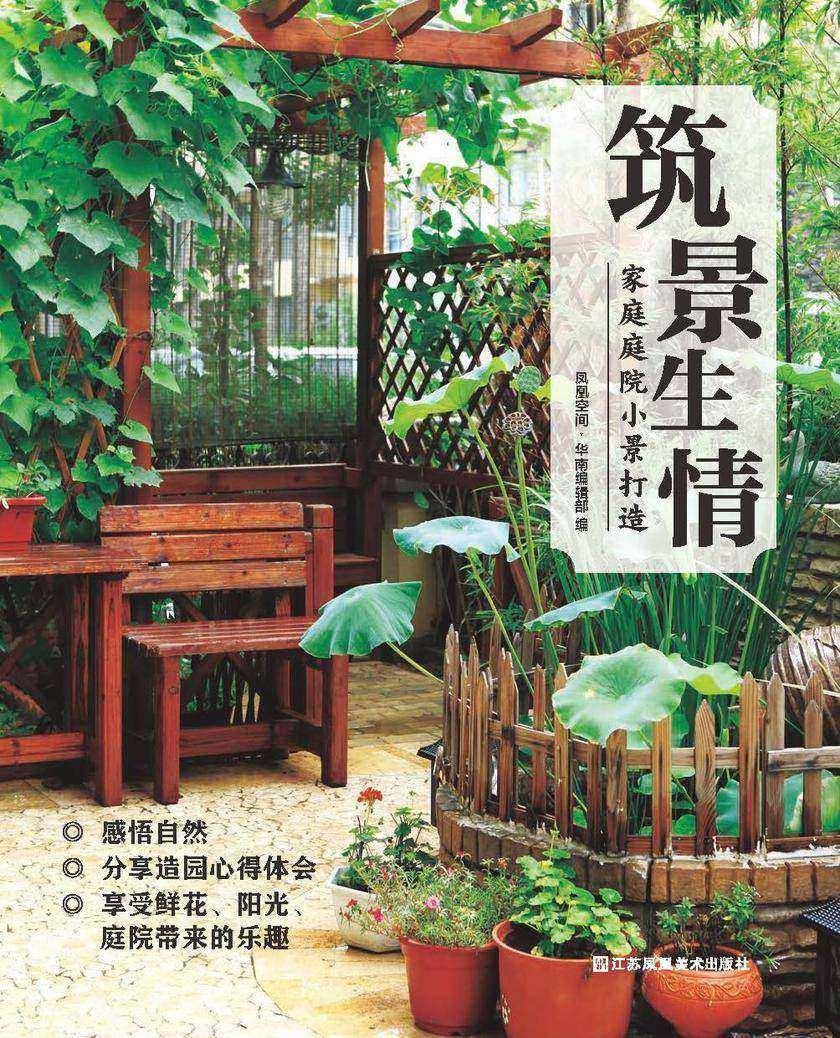 筑景生情:家庭庭院小景打造